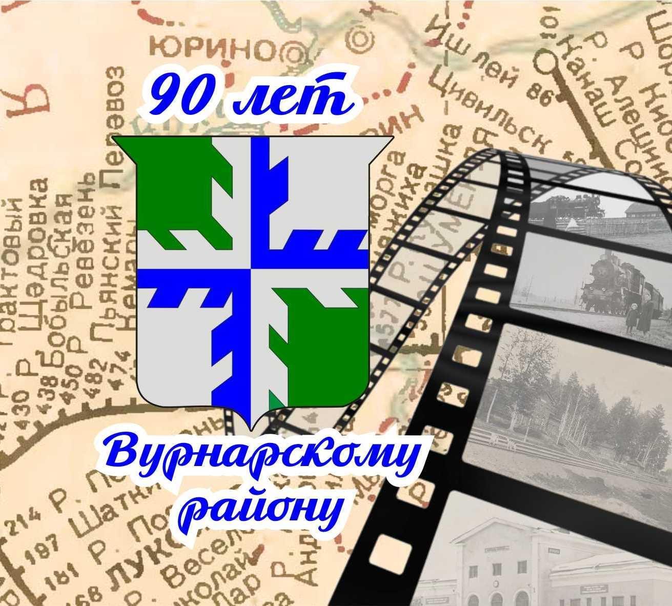 Вурнарскому району 90 лет