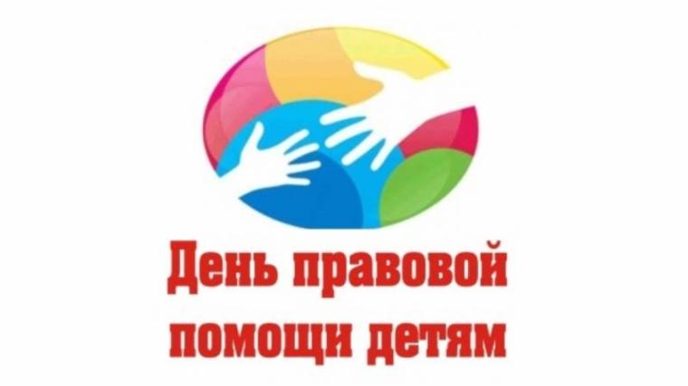 20 ноября - Единый день правовой помощи детям
