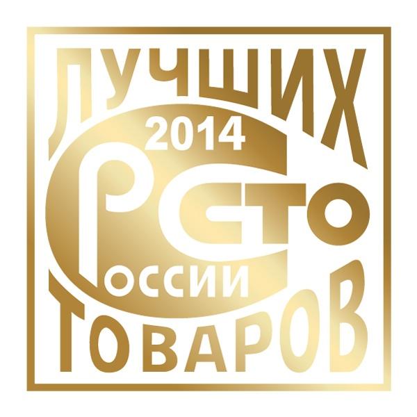 Компания «Август» стала дипломантом Всероссийского конкурса «100 лучших товаров России-2019»