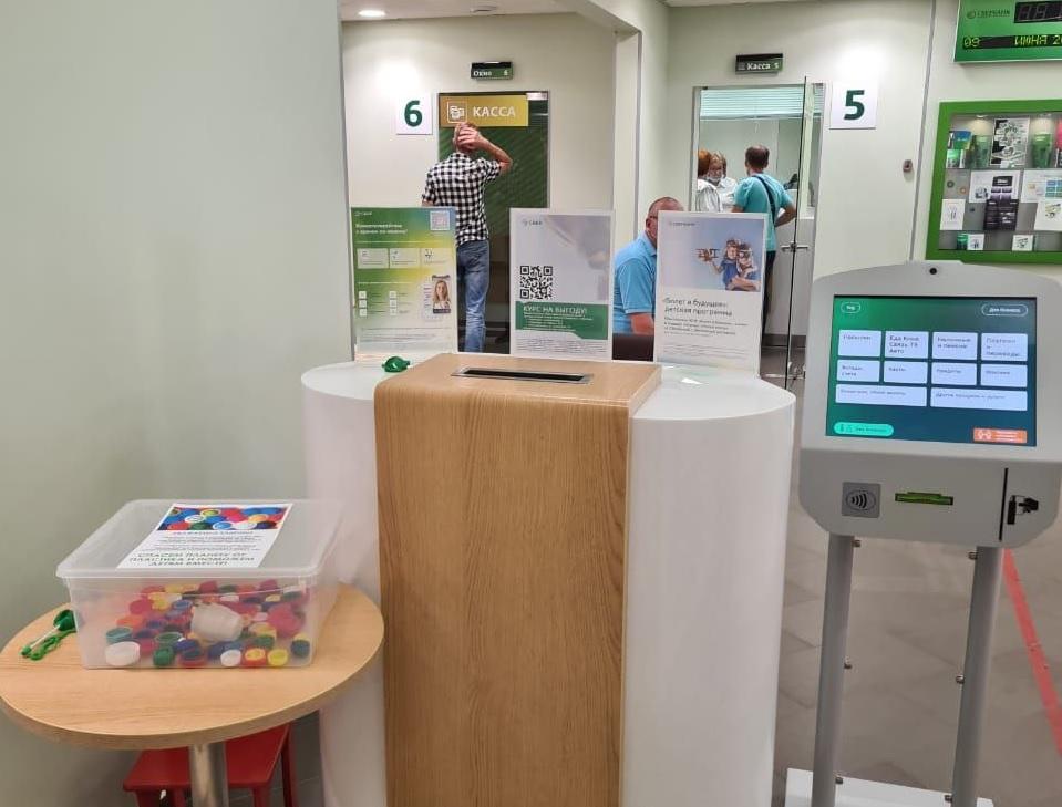 Сдать пластиковые крышки на переработку теперь можно во всех офисах Сбербанка