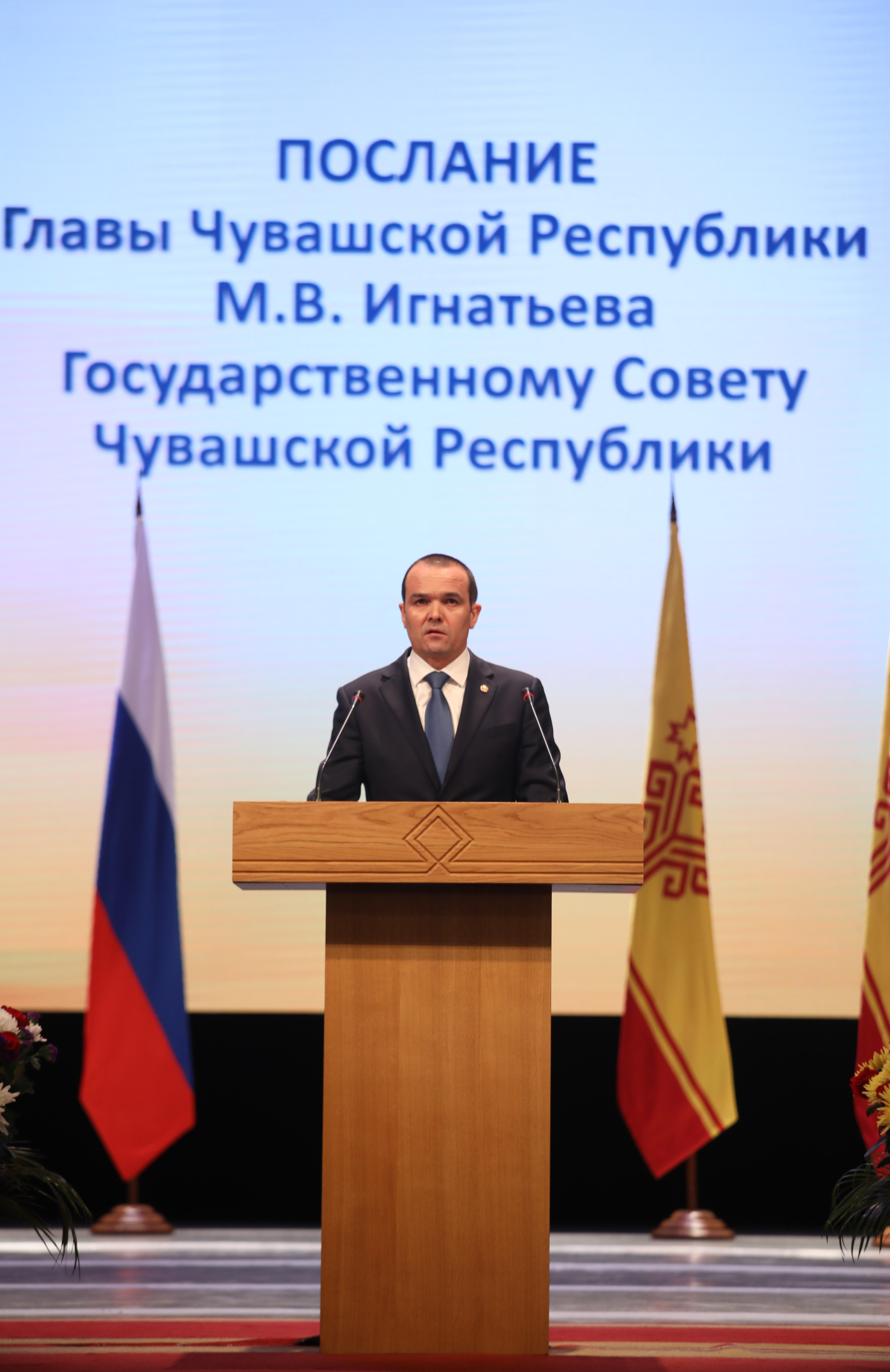 Послание Главы Чувашии Михаила Игнатьева Государственному Совету