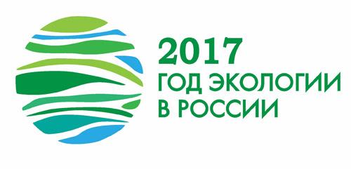 2017 год – Год экологии в России