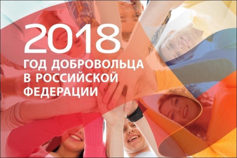 2018 год – Год добровольца в России
