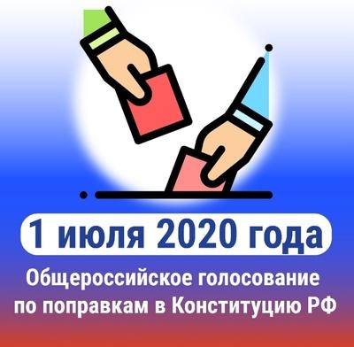 Начался заключительный день голосования по поправкам в Конституцию